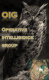 OPERATIVE INTELLIGENCE GROUP